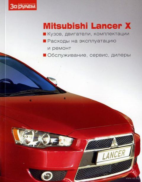 Mitsubishi Lancer Х. Ремонт, эксплуатация и техническое обслуживание