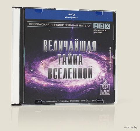 """Зеркало-диск """"Величайшая тайна вселенной"""""""