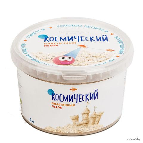 """Пластичный песок """"Космический"""" (классический; 2 кг)"""