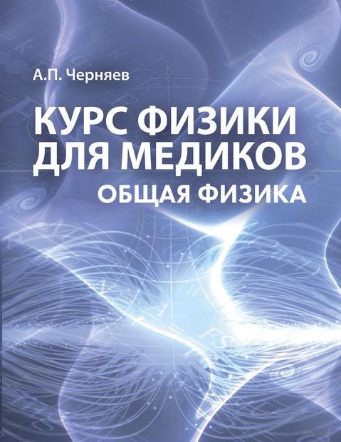 Общая физика. Курс физики для медиков: учебное пособие — фото, картинка