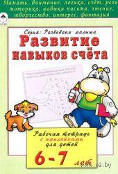 Развитие навыков счёта. 6-7 лет — фото, картинка