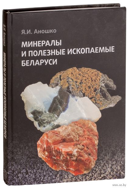 Минералы и полезные ископаемые Беларуси — фото, картинка