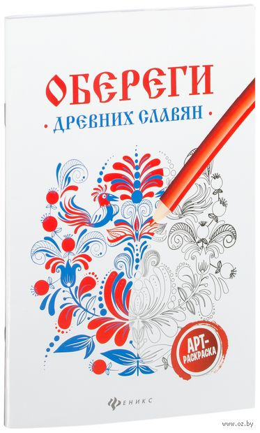 Обереги древних славян. Арт-терапия — фото, картинка
