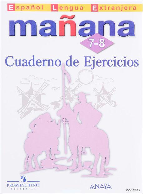 Испанский язык. 7-8 классы. Сборник упражнений — фото, картинка