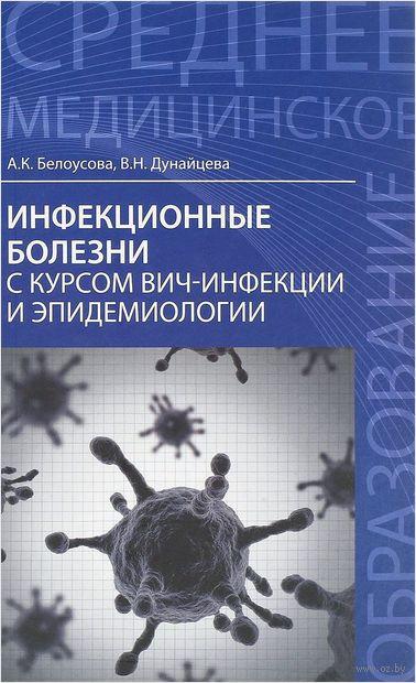 Инфекционные болезни с курсом ВИЧ-инфекции и эпидемиологии — фото, картинка