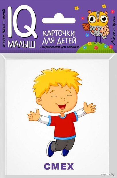 Эмоции. Набор карточек для детей — фото, картинка