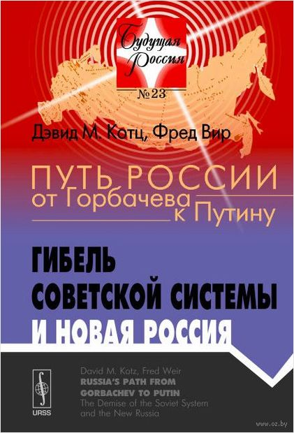 Путь России от Горбачева к Путину. Гибель советской системы и новая Россия (м) — фото, картинка