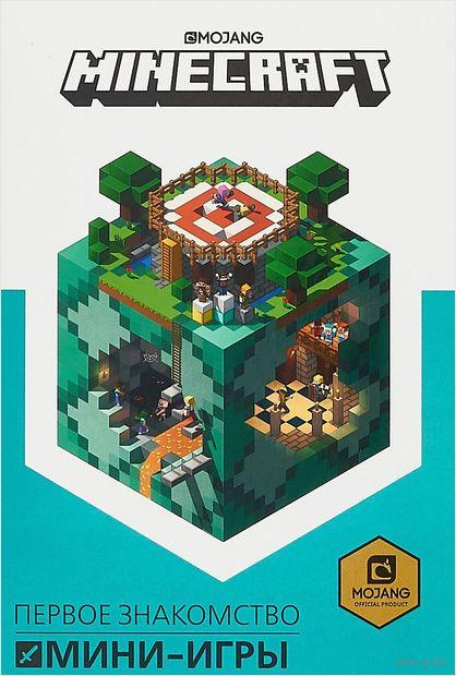 Minecraft. Мини-игры — фото, картинка