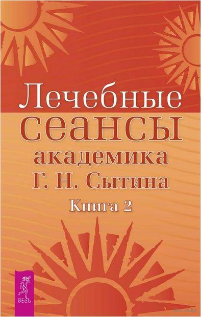 Лечебные сеансы академика Г. Н. Сытина. Книга 2 — фото, картинка