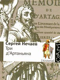Три д`Артаньяна. Сергей Нечаев