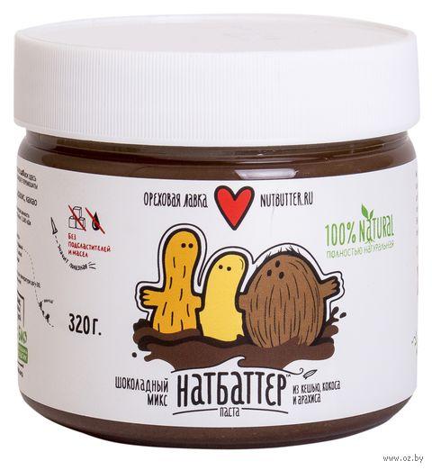 """Паста шоколадно-ореховая """"Nutbutter. Кешью, кокос и арахис"""" (320 г) — фото, картинка"""