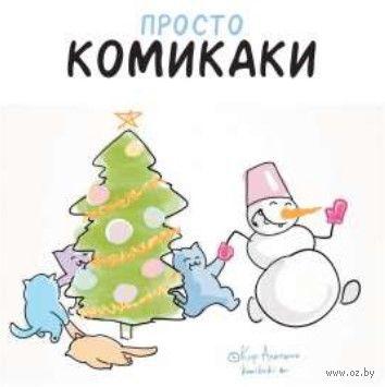 """Календарь настенный """"Просто Комикаки"""" (2020) — фото, картинка"""